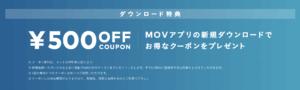 MOVタクシーアプリの初回ダウンロードクーポン