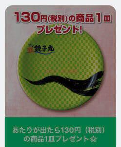 銚子丸のモバイル会員・130円(税抜)1皿プレゼント!