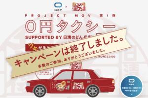 MOVの無料タクシーどん兵衛タクシー無料キャンペーンは終了しました。