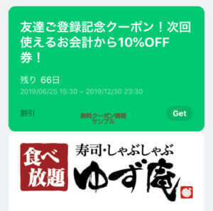 LINE友達のゆず庵クーポン【お会計から10%OFF】