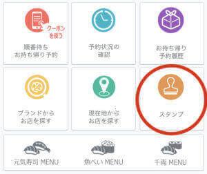 魚べいアプリのトップページ下部画面