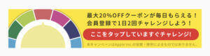 マツキヨアプリのクーポン・1日2回チャレンジクーポン