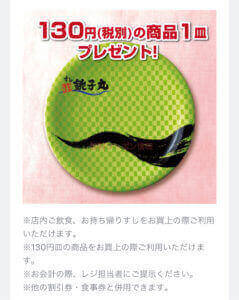 銚子丸のモバイル会員・130円(税抜)1皿プレゼントの当選画像