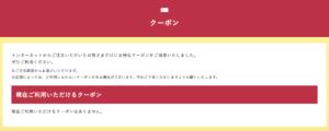 テンフォー公式サイトのクーポンページ情報