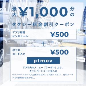 peatix限定MOVタクシーアプリクーポン【500円割引】