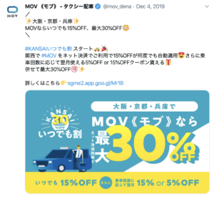 MOVのTwitterキャンペーン特典情報