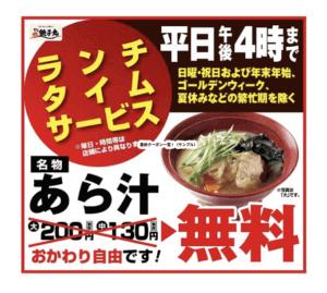 銚子丸のランチタイムサービス・平日4時まであら汁が無料!(大200円・中130円)おかわりも自由!