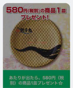銚子丸のモバイル会員・580円(税抜)1皿プレゼント!