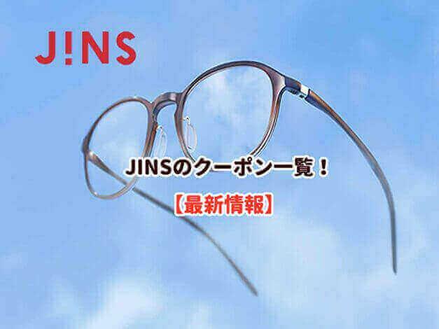 JINSのクーポン一覧!最新情報