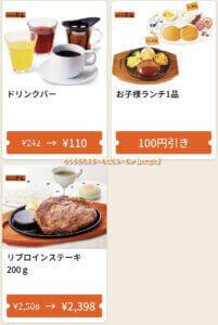 オトクルのステーキどんクーポン【sample】2