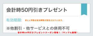 会計時50円引きプレゼントクーポン情報!(サンプル画像)
