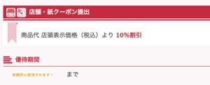 JAF PLUSのマツキヨクーポン【商品代金・店頭表示価格から10%OFF】