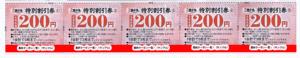 銚子丸のチラシクーポン(200円・特別割引券)