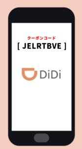 DiDi公式アプリの初回クーポンコード