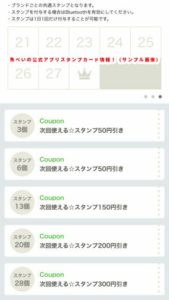 魚べいの公式アプリスタンプカード情報・カードの内容(サンプル画像)