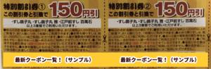 銚子丸のチラシクーポン(150円・特別割引券)
