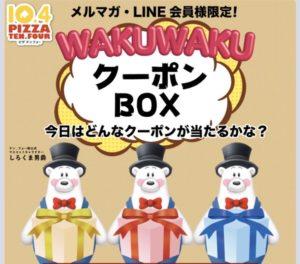 LINE友達のテンフォークーポン(サンプル)2