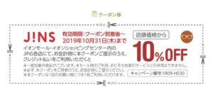 イオンカード限定割引(10%OFF)