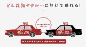 MOVの無料タクシーどん兵衛タクシー無料キャンペーン