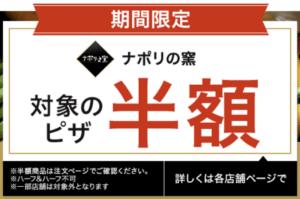 「ナポリの窯」無料クーポン情報のサンプル!(楽天デリバリー)