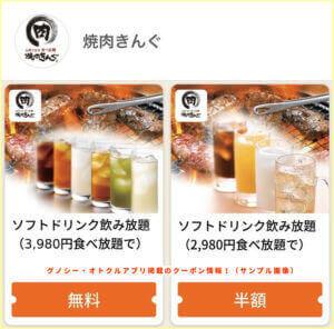 グノシー・オトクルアプリ掲載のクーポン情報!(サンプル画像)