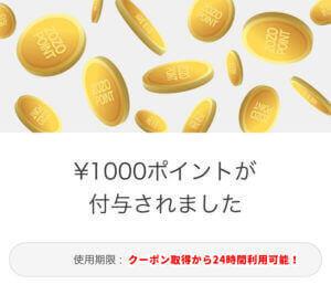 ZOZOアプリの1000円割引クーポン