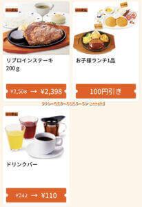 グノシーのステーキどんクーポン【sample】2