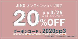 オンラインショップ限定JINSメルマガクーポン!【20%OFF・サンプル画像】