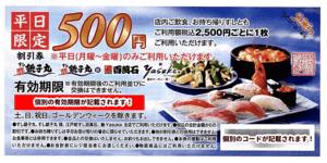 銚子丸の株主優待特典(500円割引)