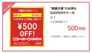 トクバイの眼鏡市場クーポン(500円OFF)