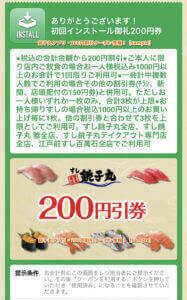 銚子丸アプリ・200円割引クーポン情報!【sample】