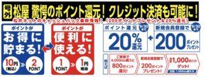 松弁ネットのキャッシュバック最新情報!(200ポイントプレゼント&20%還元)