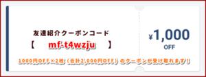 GOタクシーで使える!2000円OFF・友達紹介クーポンコード!【sample】mf-t4wzju