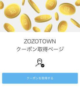 ZOZOアプリの割引クーポン取得ページ