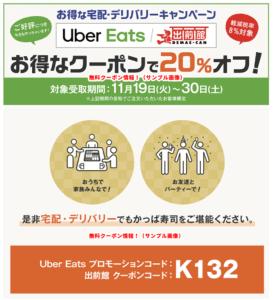 ウーバーイーツ&出前館のかっぱ寿司クーポン・20%OFF(サンプル画像)