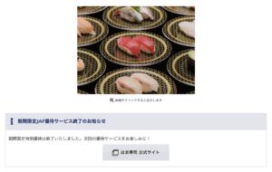 はま寿司のJAFナビクーポン・優待特典(サンプル)