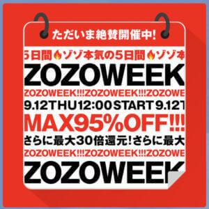 ゾゾのタイムセールキャンペーン「95%OFF・ポイント30倍還元」