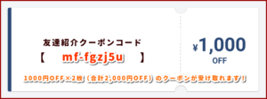 GOタクシーで使える!2000円OFF・友達紹介クーポンコード!【sample】