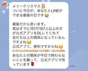 バーガーキングのLINE友達クーポン情報!(サンプル画像)