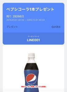 LINE友達のリトルパーティークーポン(サンプル画像)