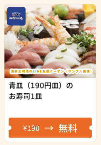 オトクルの海鮮三崎港クーポン情報(190円割引)