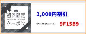 ジャパンタクシーの2000円割引・友達招待キャンペーンコード!(サンプル画像)