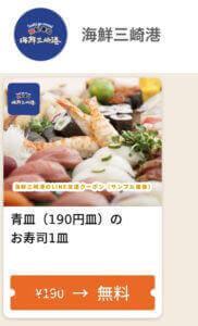 グノシーの海鮮三崎港クーポン情報(190円割引)