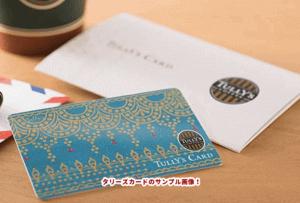 タリーズカードのサンプル画像
