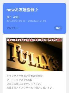 「タリーズフジグラン松山店」のクーポン!(サンプル画像)