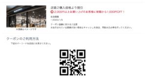 dポイントクラブのザ・スーツカンパニークーポン(サンプル画像)店頭購入限定