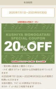 串家物語の20%OFFクーポン情報!(サンプル画像)