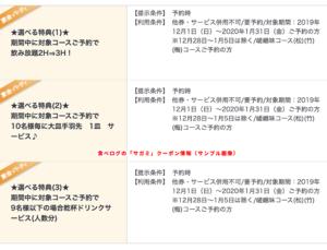 食べログのサガミクーポン(サンプル画像)