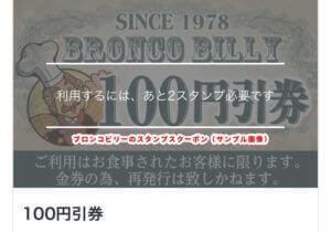 ブロンコビリーのスタンプスクーポン・100円引券(サンプル画像)