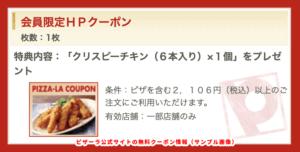 ピザーラ公式サイトの無料クーポン情報(サンプル画像)1